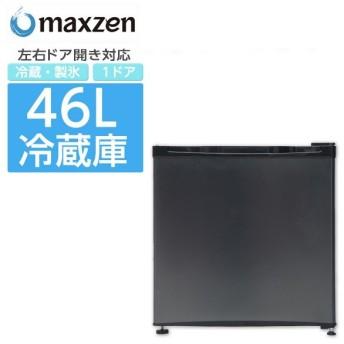 冷蔵庫 小型 一人暮らし 46L 1ドア冷蔵庫 コンパクト ミニ冷蔵庫 新品 黒 シルバー 2019年製 JR046ML01GM maxzen