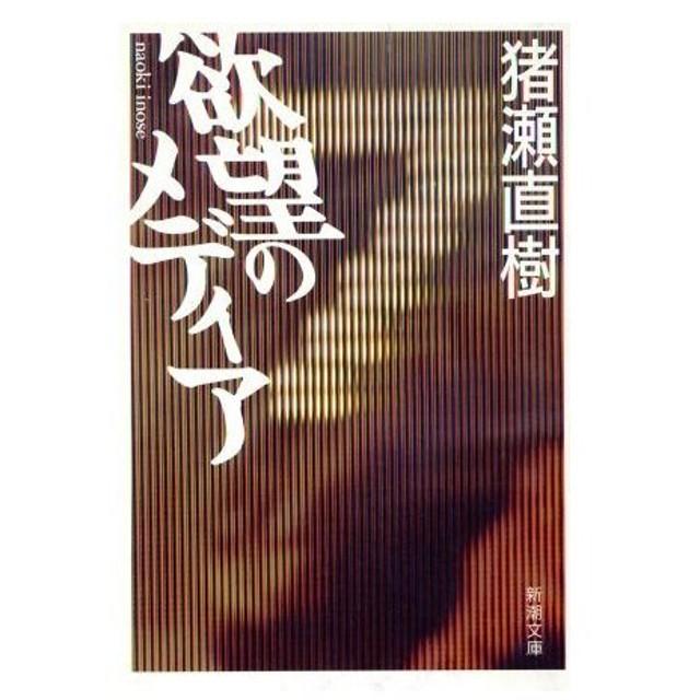 欲望のメディア 新潮文庫/猪瀬直樹(著者)