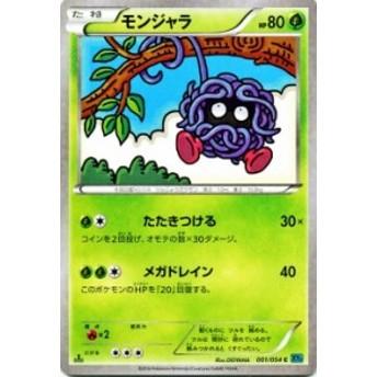 ポケモンカードXY モンジャラ / 冷酷の反逆者(PMXY11)/シングルカード PMXY11-R001-C
