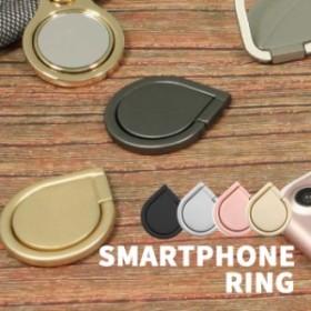 リングスタンド(しずく)スマートフォンリング スマホリング バンカーリング RING マルチリング 藤本電業 OSD-04