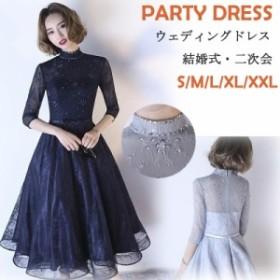 パーティードレス ドレス 結婚式 ワンピース 袖あり ロングドレス 演奏会 パーティドレス フレア 大きいサイズ お呼ばれ 紺色 二次会
