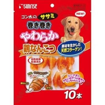 ゴン太のササミ巻き巻き やわらか鶏なんこつ(10本入48コセット)[犬のおやつ・サプリメント]