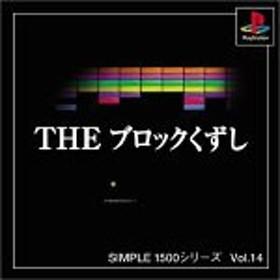 SIMPLE1500シリーズ Vol.14 THE ブロックくずし(中古品)