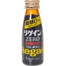 リゲインZERO(50ml2コセット)[滋養強壮・栄養補給]