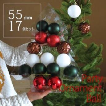 クリスマスオーナメント クリスマス装飾 ツリー装飾 クリスマスパーティーオーナメントボール 55ミリ 55mm 17個セット
