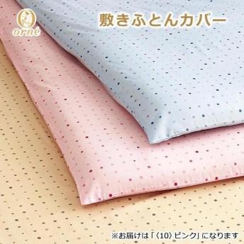 西川リビング orne オルネ ON03 敷きふとんカバー SL 2138-03471 (10)ピンク