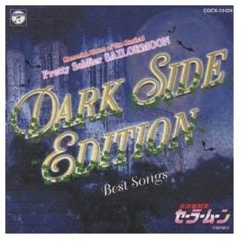 (ミュージカル)/ミュージカル美少女戦士セーラームーン DARK SIDE EDITION BEST SONGS 〜闇からのメロディ〜 【CD】