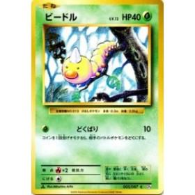 ポケモンカードゲーム ビードル(C) / ポケットモンスターカードゲーム 拡張パック 20th Anniversary(PMCP6)/シングルカード PMCP6-00