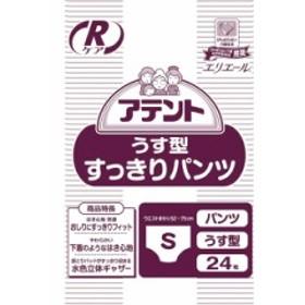 アテント Rケアうす型すっきりパンツ/763572→763808 S 24枚×2袋 大王製紙 【介護用品】