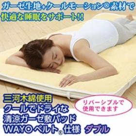 三河木綿使用 クールでドライな 清涼ガーゼ敷パッド WAYOベルト®仕様 ダブル 富士パックス h827