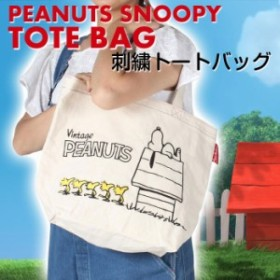 スヌーピー B4刺繍トートBAG PEANUTS SNOOPY HOUSE & Woodstock柄 PEANUTS SNOOPY トートバッグ BOO HOMES 7049910