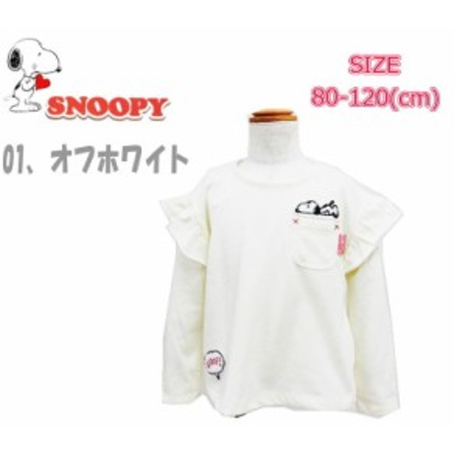 【メール便OK】スヌーピー SNOOPY 長袖Tシャツ 長袖 肩フリル Tシャツ ロンT 女の子