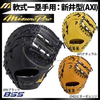 あすつく 送料無料 ミズノ 軟式 ミット ミズノプロ 一塁手用 新井型(AXI) 1AJFR18000 軟式用 ファーストミット 野球部 軟式野球 大人 野球用品 スワロースポ