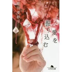 【新品】【本】愛を振り込む 蛭田亜紗子/〔著〕