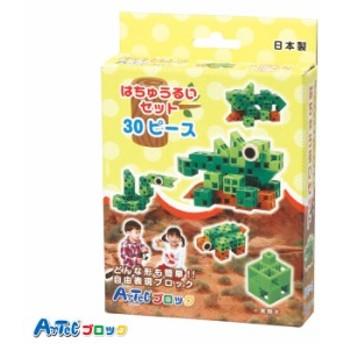 Artec アーテック ブロック はちゅうるいセット 30ピース 知育玩具 おもちゃ 子供 キッズ プレゼント 贈り物 アーテック 76670