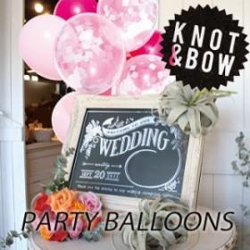 風船 ふうせん バルーン パーティバルーン 12個セット 12個入り 紙ふぶき入 紙吹雪入 パーティ 結婚式 イベント 飾り 装飾 演出