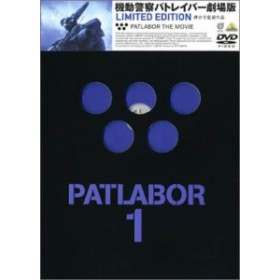 機動警察パトレイバー 劇場版 Limited Edition [DVD](中古品)