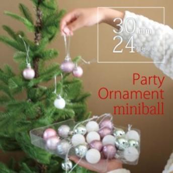 クリスマスオーナメント クリスマス装飾 ツリー装飾 クリスマスパーティーオーナメント ミニボール 30ミリ 30mm 24個セット