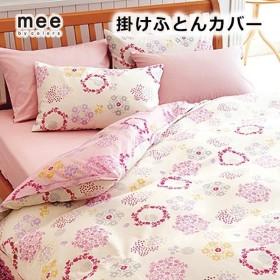 西川リビング mee by colors ミーィ ME27 掛けふとんカバー 2187-77142 SDL (10)ピンク