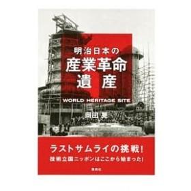 明治日本の産業革命遺産/岡田晃(1947〜)