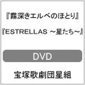 『霧深きエルベのほとり』『ESTRELLAS 〜星たち〜』【DVD】/宝塚歌劇団星組[DVD]【返品種別A】