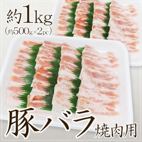 【送料無料】豚バラ 焼肉用 約1kg (約500g×2pc)