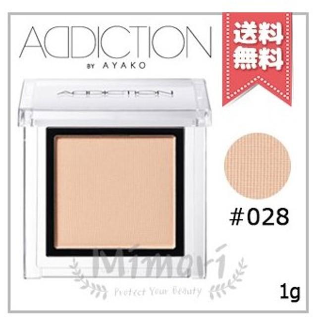 【送料無料】ADDICTION アディクション ザ アイシャドウ #028 1g