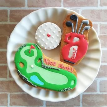 【文字入れ可】<ゴルフ3枚セット >アイシングクッキー(父の日にも最適)【平野パン・クッキー教室】