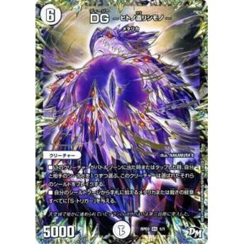 デュエルマスターズ カード DG ~ヒトノ造リシモノ~ DMRP03 DGレア|デュエマ DG ジョーカーズ メタリカ