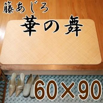 2N260R 籐あじろ 空気清浄 60×90cm【華の舞】  籐ゴザ カーペット ラタン