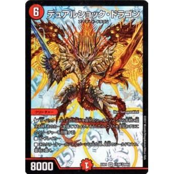 デュエルマスターズ カード デュアルショック・ドラゴン DMEX01 ゴールデン・ベスト スーパーレア|デュエマ 火文明 アーマード・ドラゴン