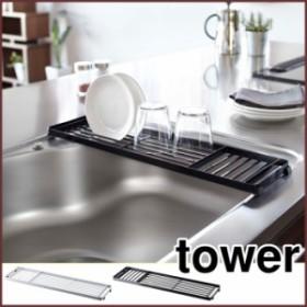 tower タワー シンクドレイナーラック ブラック【水切り/水切りラック/シンク上/ドレイントレー