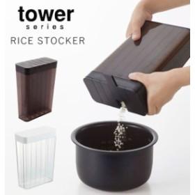 米びつ おしゃれ スリム 通販 タワー tower 冷蔵庫 米櫃 約2kg 一人暮らし 軽量 1合 一合 分別 お米 冷蔵庫保存 ドアポケット
