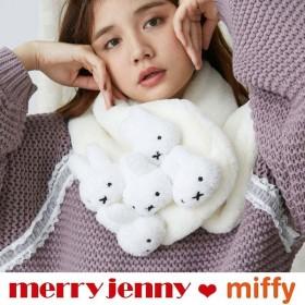 メリージェニー ミッフィー もこもこmiffyティペット merry jenny マフラー ミッフィーちゃん ファー うさこちゃん