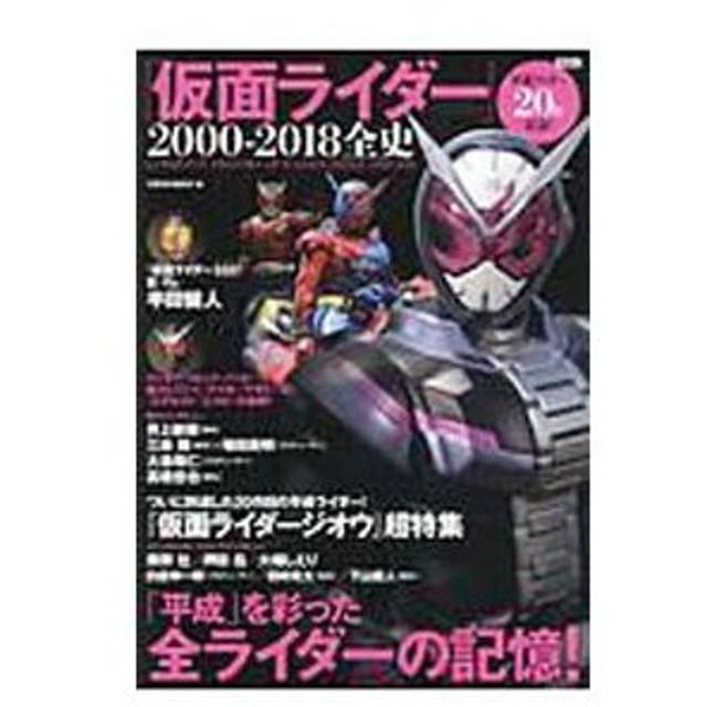 「仮面ライダー」2000−2018全史/宝島社