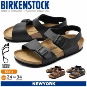 サンダル キッズ ビルケンシュトック ニューヨーク 女の子 男の子 コンフォート ストラップ 健康サンダル BIRKENSTOCK NEWYORK 普通幅