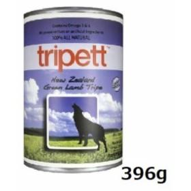 PetKind Tripett ニュージーランド グリーンラムトライプ 396g 缶 犬用