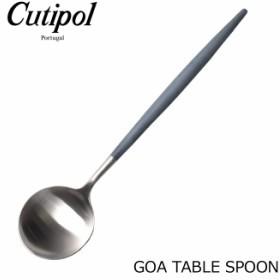 クチポール カトラリー ゴア ディナースプーン ブルー 食器 おしゃれ CUTIPOL GOA