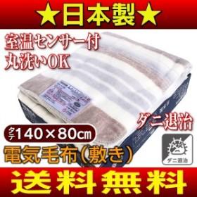 【送料無料】【日本製】電気敷毛布 電気毛布 洗える ダニ退治 シングル 電気毛布(しき)