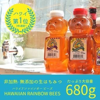 ハワイアンレインボービーズ はちみつ 24oz(680g) 蜂蜜 ハワイ産 くま HAWAIIAN RAINBOW BEES 【航空便対象外商品】【ラッピング対象外】