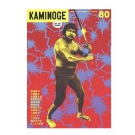 KAMINOGE vol.80/KAMINOGE編集部【編】