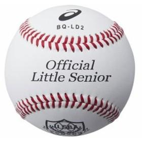 アシックスベースボール(asics/野球) リトルシニア試合用(1ダース) BQ-LD2-01
