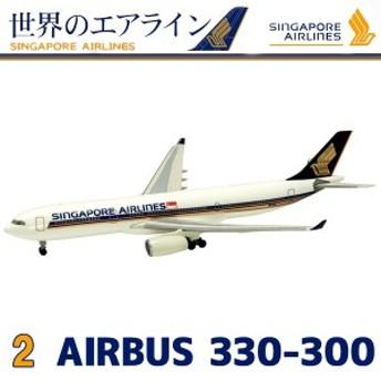 世界のエアライン シンガポール航空 シンガポール航空 AIRBUS 330-300 エフトイズコンフェクト 1/500