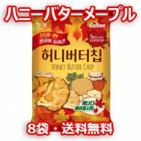 ハニー バター チップ メープル 60g 8袋入 ヘテ ハニー バター ポテトチップ メープル 韓国の人気スナック Honey Butter Chip 韓国 お菓子