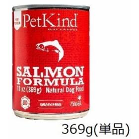 PetKind That's It ワイルドサーモン 369g 缶 犬用