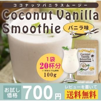 ココナッツスムージー 100g ダイエット/酵素/ミネラル/希少糖配合/置換ダイエット/酵素配合/ミネラル酵素ココナッツスムージー/ココナッツオイル配合スムージー