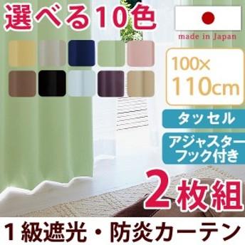 100×110 日本製 1級遮光 防炎 カーテン 2枚セット 防炎カーテン 遮光カーテン 1級遮光カーテン 2枚組 タッセル フック