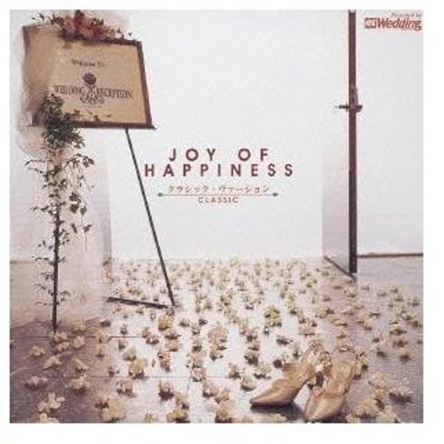 (オムニバス)/JOY OF HAPPINESS クラシック編 presented by oz magazine Wedding 【CD】