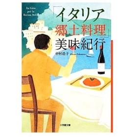 「イタリア郷土料理」美味紀行 小学館文庫/中村浩子【著】