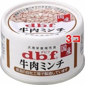 デビフ 牛肉ミンチ(65g3コセット)[ドッグフード(ウェットフード)]